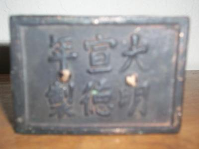 Chinese Marks on Base of Ming Dynasty Cat