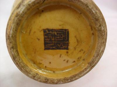 Qing Dynasty Vase Mark