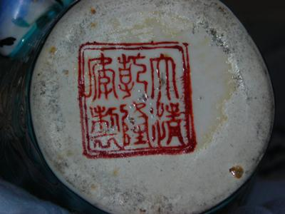 Quinlong Dynasty Vase Seal Mark